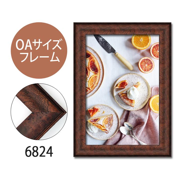 ポスターフレーム OAサイズ 額縁【C-6824】A2・OAサイズ ディスプレイ インテリア 室内装飾