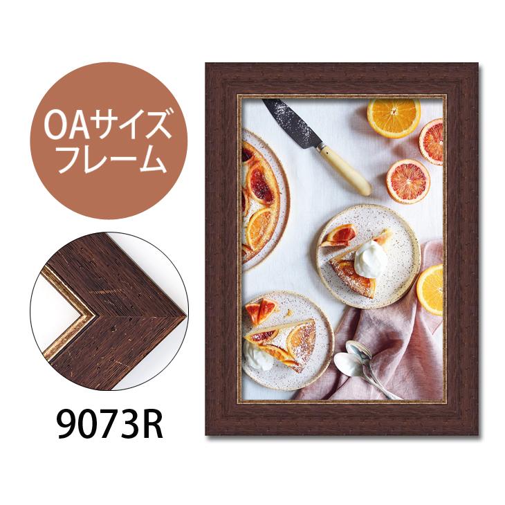 ポスターフレーム OAサイズ 額縁【C-9073r】A2・OAサイズ ディスプレイ インテリア 室内装飾