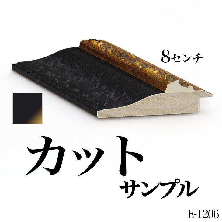 オーダーフレーム モールディング【E-1206 黒・金】Eランクサンプル 8cm