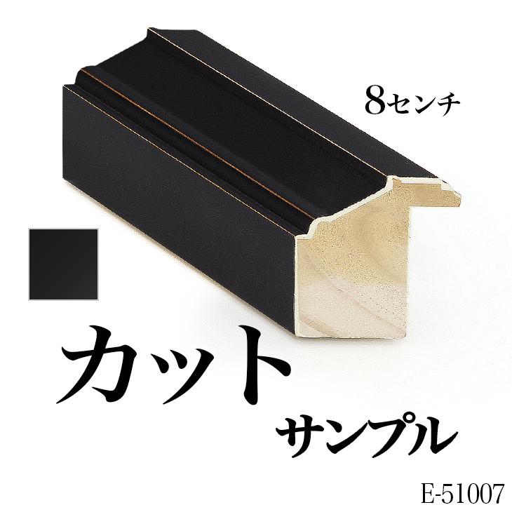 オーダーフレーム モールディング【E-51007 黒】Eランクサンプル 8cm