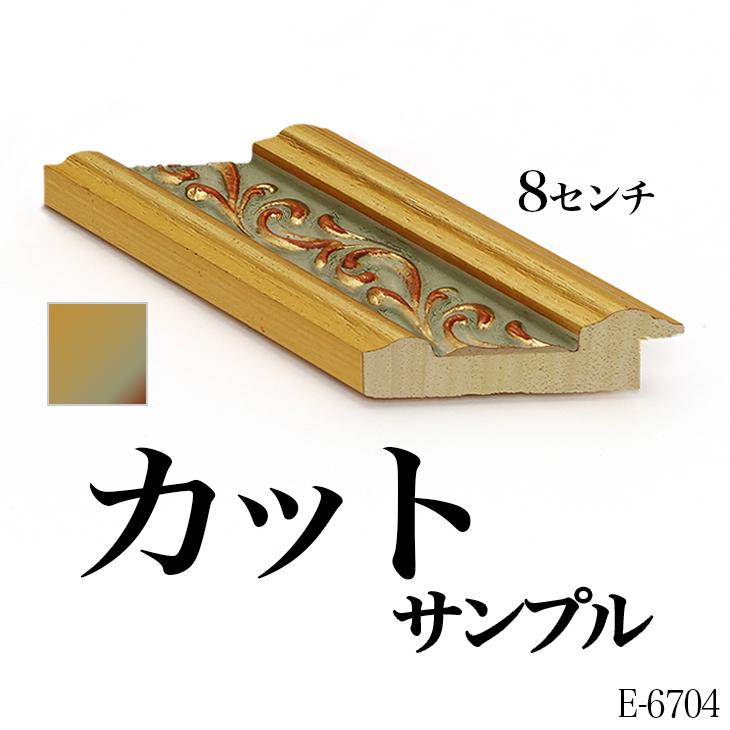 オーダーミラー モールディング【E-6704 金】Eランクサンプル 8cm