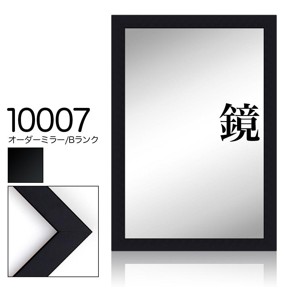 別寸法でオリジナルのミラーを作ります 鏡 壁掛用ミラー 姿見 卓上 2020春夏新作 特別セール品 オーダーミラー 黒 Bランクサンプル 8cm モールディング B-10007