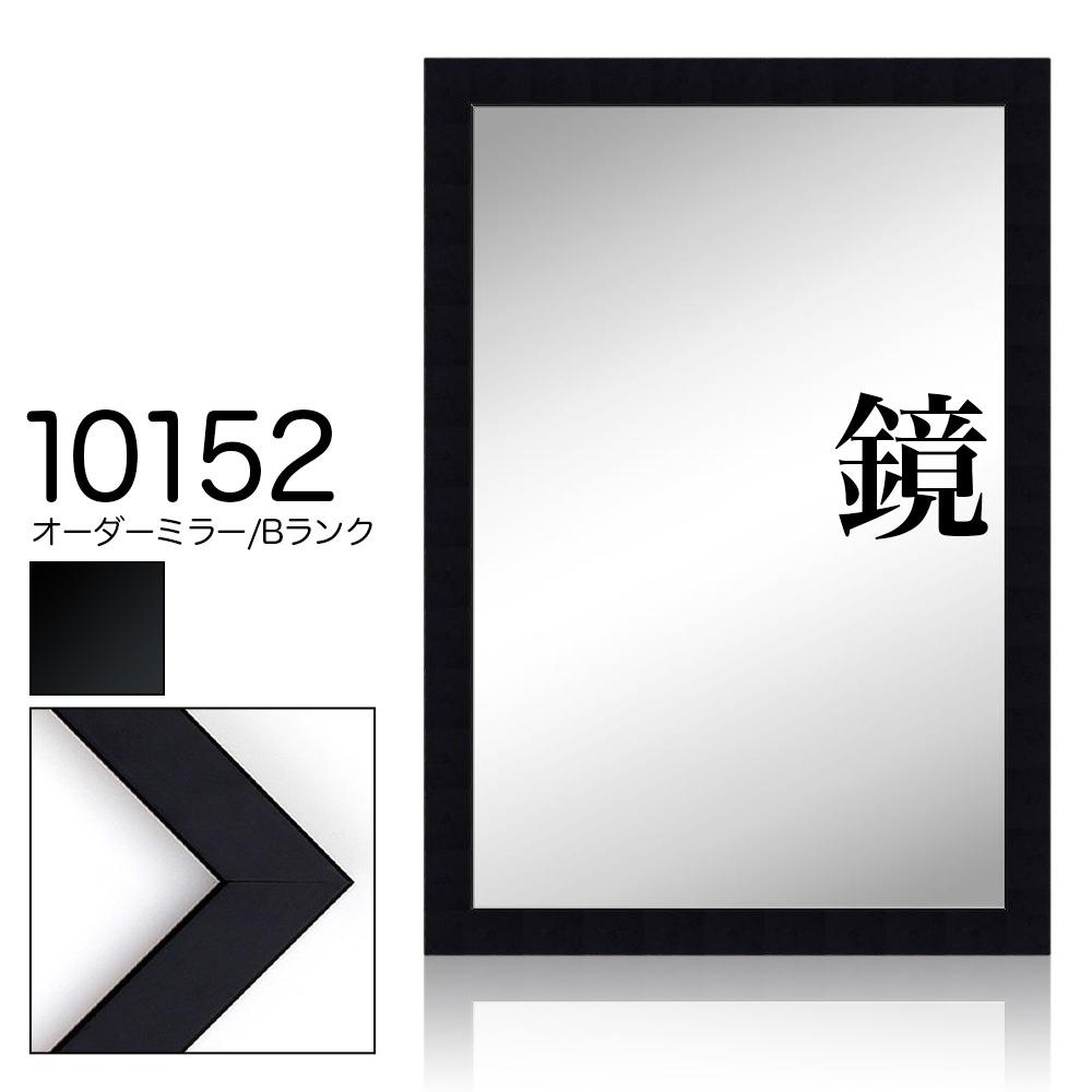 別寸法でオリジナルのミラーを作ります 鏡 壁掛用ミラー 姿見 卓上 オーダーミラー 激安価格と即納で通信販売 銀ライン 8cm B-10152 黒 国内正規総代理店アイテム モールディング Bランクサンプル
