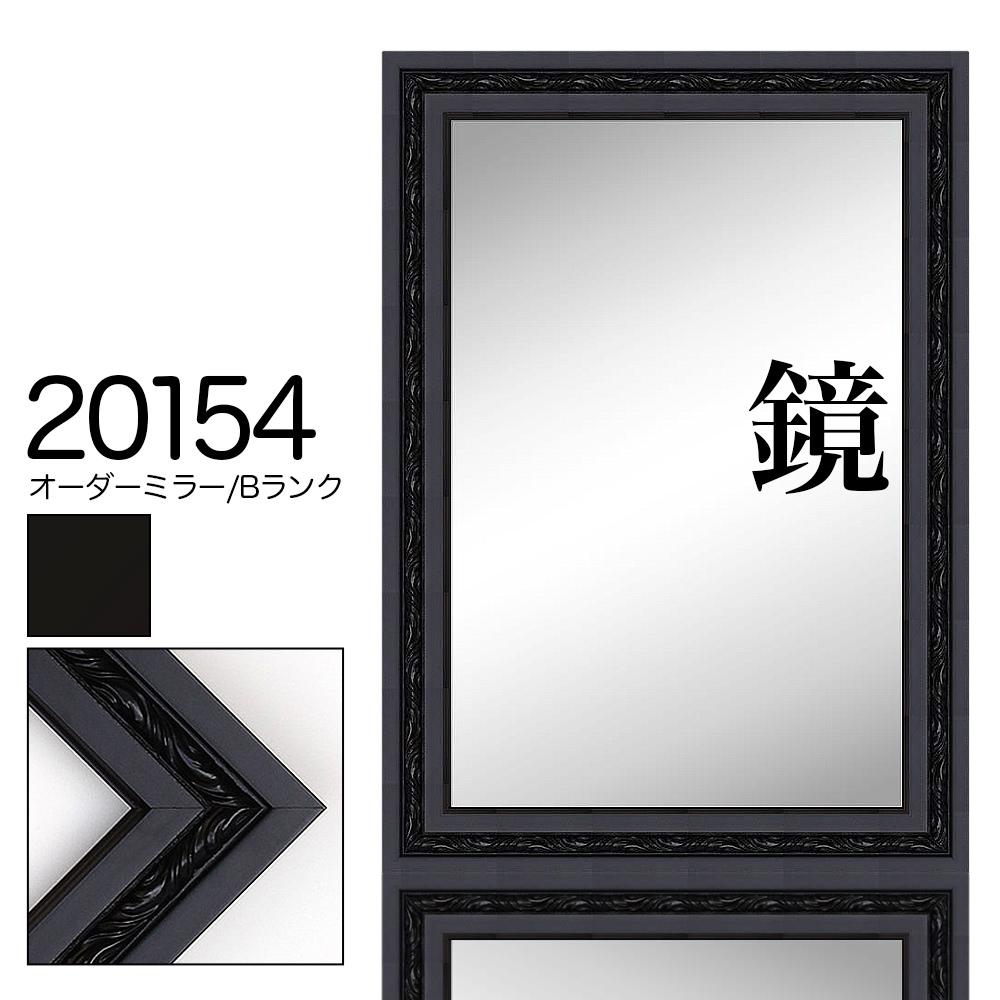 別寸法でオリジナルのミラーを作ります 鏡 壁掛用ミラー 姿見 出荷 卓上 オーダーミラー 黒 激安卸販売新品 B-20154 Bランクサンプル モールディング 8cm