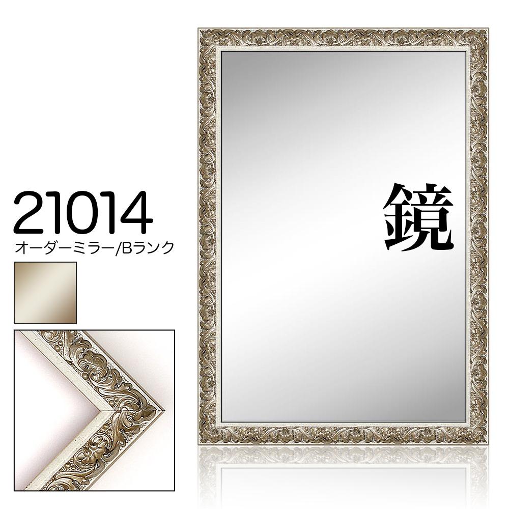 別寸法でオリジナルのミラーを作ります 鏡 壁掛用ミラー 姿見 ●日本正規品● 卓上 オーダーミラー 訳あり商品 B-21014 8cm Bランクサンプル 銀 モールディング