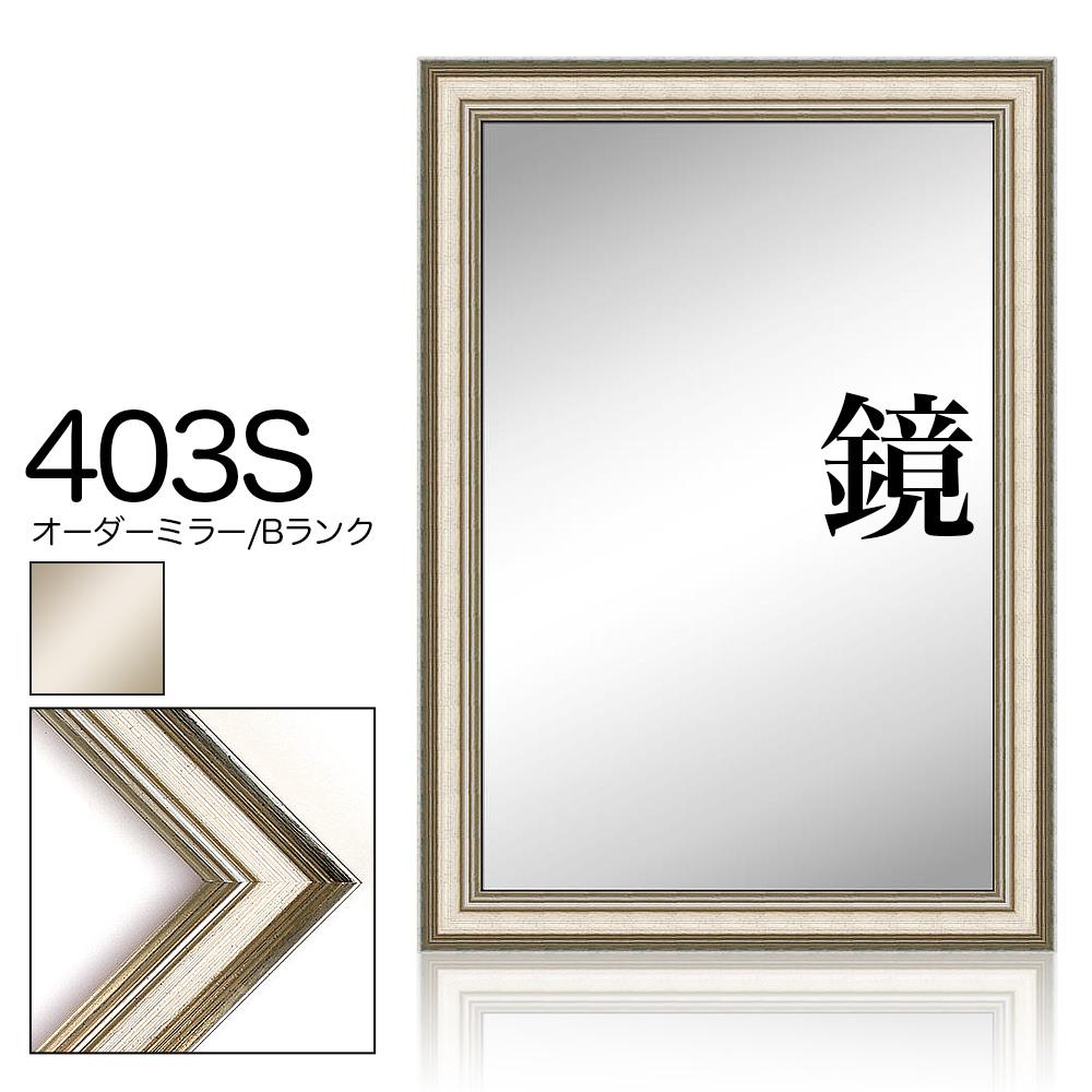 別寸法でオリジナルのミラーを作ります 鏡 壁掛用ミラー 姿見 卓上 オーダーミラー 銀 B-403s 有名な Bランクサンプル 8cm 爆売りセール開催中 モールディング