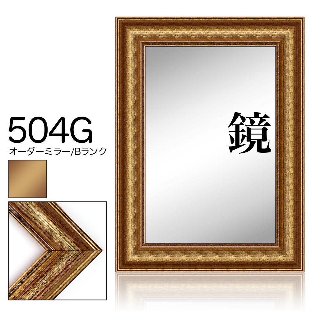 クリアランスsale ◇限定Special Price 期間限定 別寸法でオリジナルのミラーを作ります 鏡 壁掛用ミラー 姿見 卓上 オーダーミラー Bランクサンプル 金 モールディング B-504g 8cm