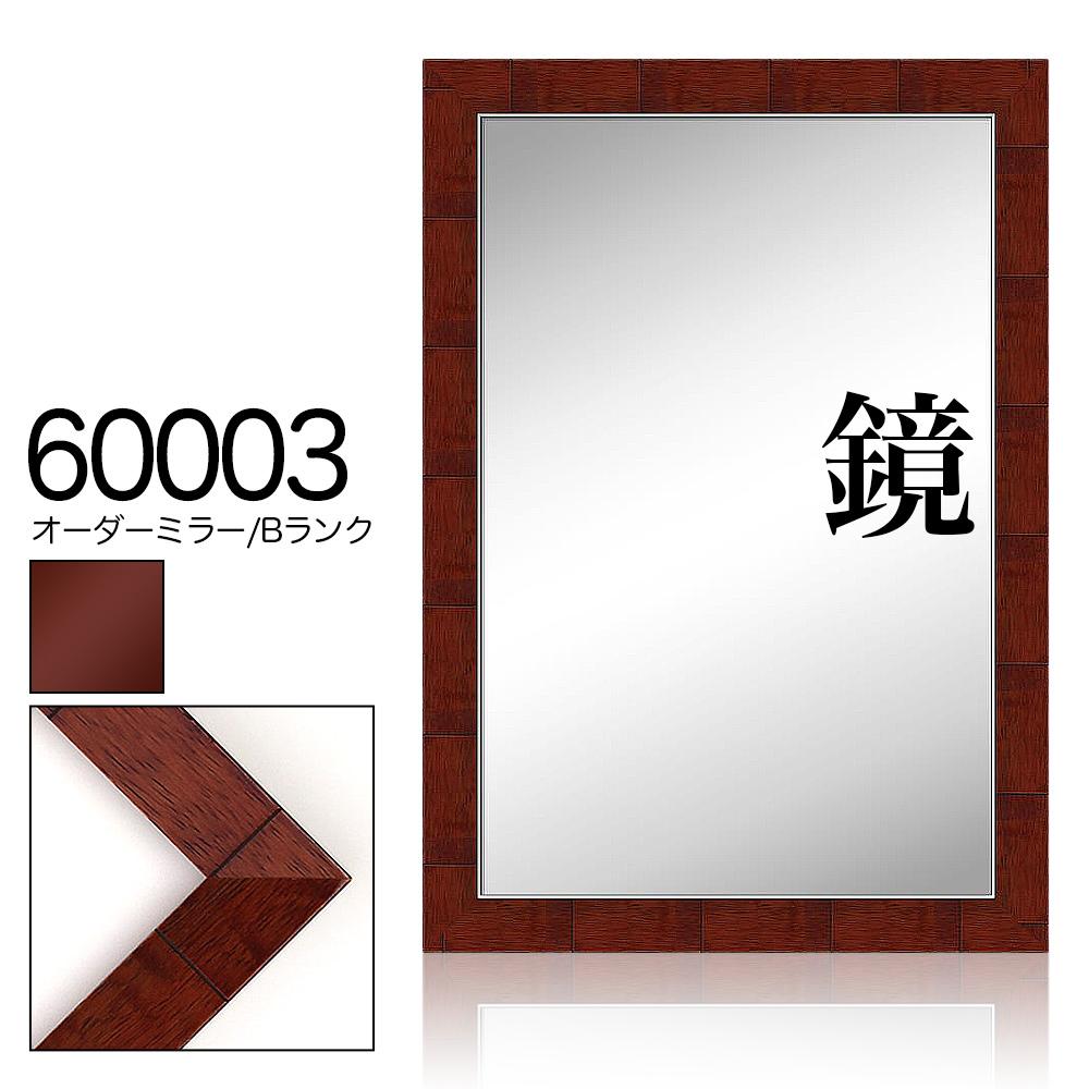 別寸法でオリジナルのミラーを作ります 現品 鏡 壁掛用ミラー 姿見 卓上 オーダーミラー モールディング B-6353r Bランクサンプル お得セット 茶 側面黒 8cm 金