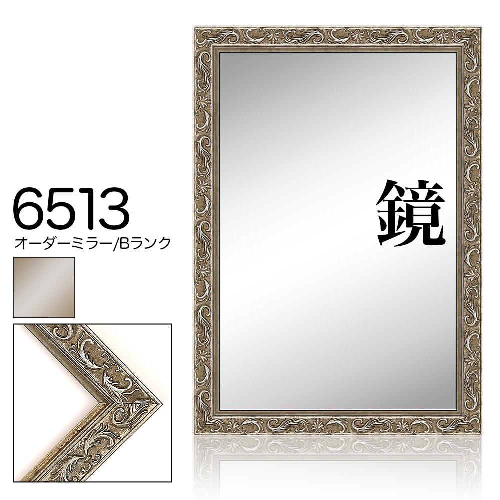 別寸法でオリジナルのミラーを作ります 鏡 壁掛用ミラー ディスカウント 姿見 卓上 オーダーミラー Bランクサンプル 商品 8cm B-6513 銀 モールディング