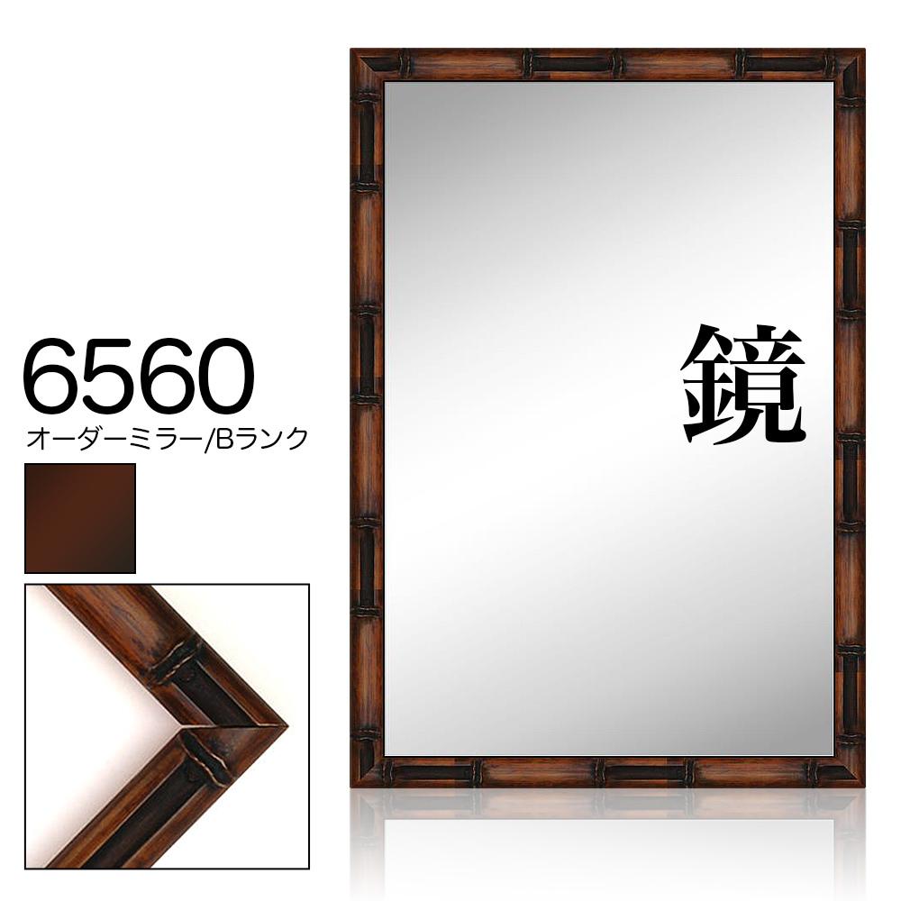 別寸法でオリジナルのミラーを作ります 定番キャンバス 鏡 壁掛用ミラー 姿見 卓上 オーダーミラー B-6560 Bランクサンプル 茶 モールディング 8cm 訳あり
