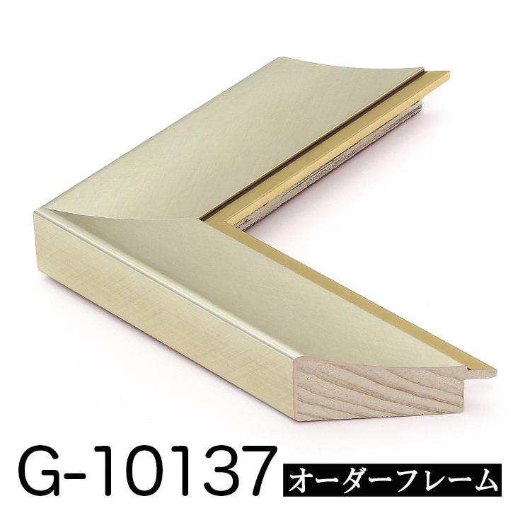 別寸法でオリジナルの額縁を作ります セール品 別注フレーム カスタムフレーム オーダーフレーム モールディング 8cm Gランクサンプル G-10137 金 銀 卓出