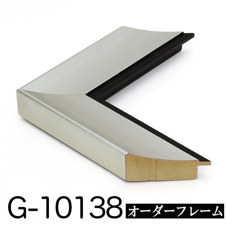 年末年始大決算 税込 別寸法でオリジナルの額縁を作ります 別注フレーム カスタムフレーム オーダーフレーム モールディング 銀 8cm G-10138 Gランクサンプル 黒