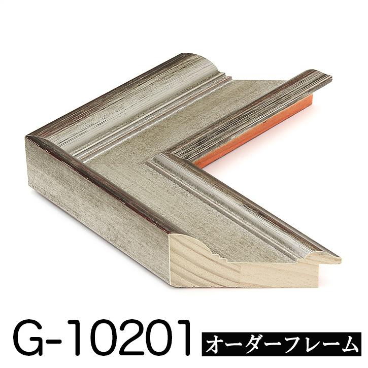 別寸法でオリジナルの額縁を作ります 別注フレーム カスタムフレーム オーダーフレーム モールディング G-10201 Gランクサンプル 激安通販販売 Seasonal Wrap入荷 8cm 銀