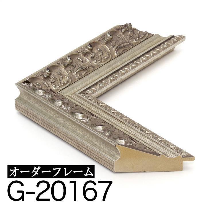 別寸法でオリジナルの額縁を作ります 別注フレーム 評価 カスタムフレーム オーダーフレーム 新商品 新型 モールディング G-20167 8cm Gランクサンプル アンティークシルバー