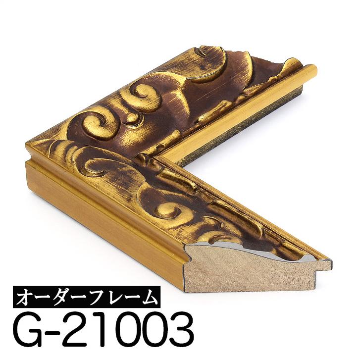 爆売り 別寸法でオリジナルの額縁を作ります 別注フレーム カスタムフレーム オーダーフレーム 海外 モールディング 金 G-21003 Gランクサンプル 8cm