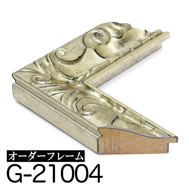 別寸法でオリジナルの額縁を作ります 激安価格と即納で通信販売 別注フレーム カスタムフレーム ランキング総合1位 オーダーフレーム モールディング 8cm Gランクサンプル 銀 G-21004