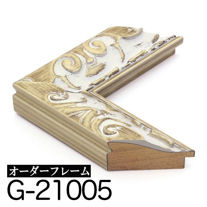 別寸法でオリジナルの額縁を作ります 別注フレーム カスタムフレーム オーダーフレーム モールディング 高額売筋 Gランクサンプル 贈答品 G-21005 8cm ベージュ 白