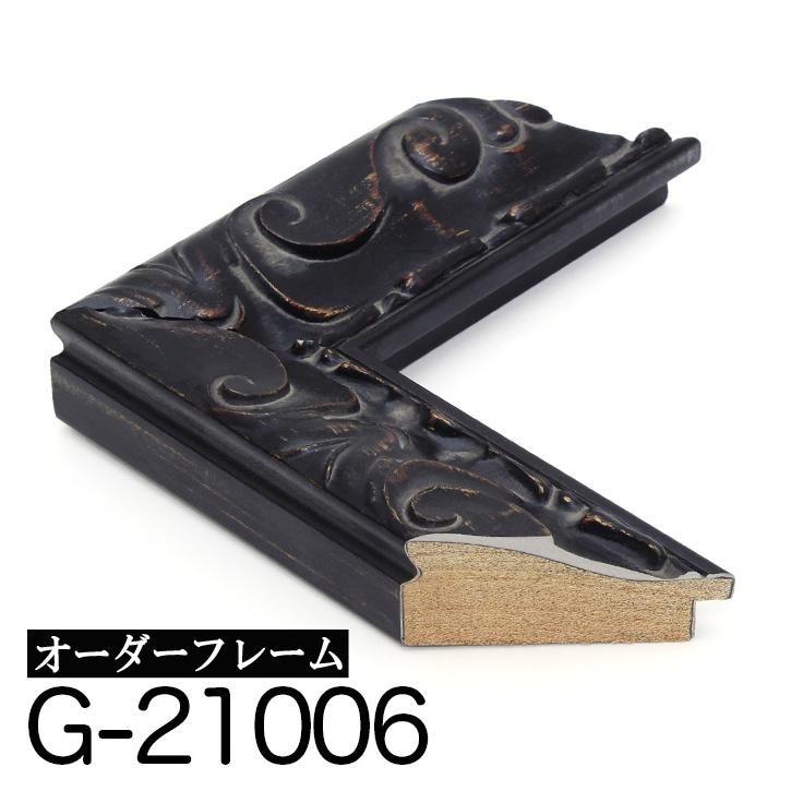別寸法でオリジナルの額縁を作ります (訳ありセール 格安) 別注フレーム お得 カスタムフレーム オーダーフレーム モールディング 8cm 黒 G-21006 Gランクサンプル