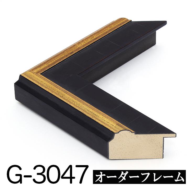お買い得品 別寸法でオリジナルの額縁を作ります 別注フレーム カスタムフレーム オーダーフレーム モールディング 金 黒 Gランクサンプル 通信販売 G-3047 8cm