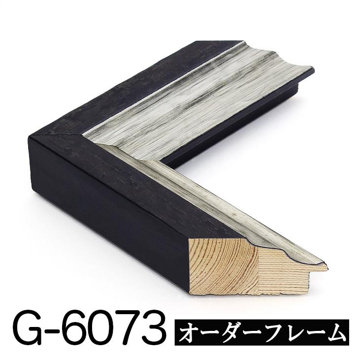 別寸法でオリジナルの額縁を作ります 別注フレーム カスタムフレーム オーダーフレーム モールディング 黒 Gランクサンプル G-6073 購入 8cm 銀 特売