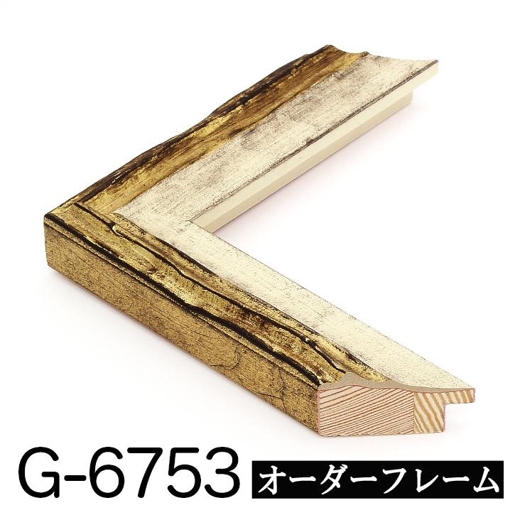 別寸法でオリジナルの額縁を作ります 別注フレーム 激安☆超特価 カスタムフレーム オーダーフレーム モールディング G-6753 売り出し 金 側面金 8cm Gランクサンプル 白