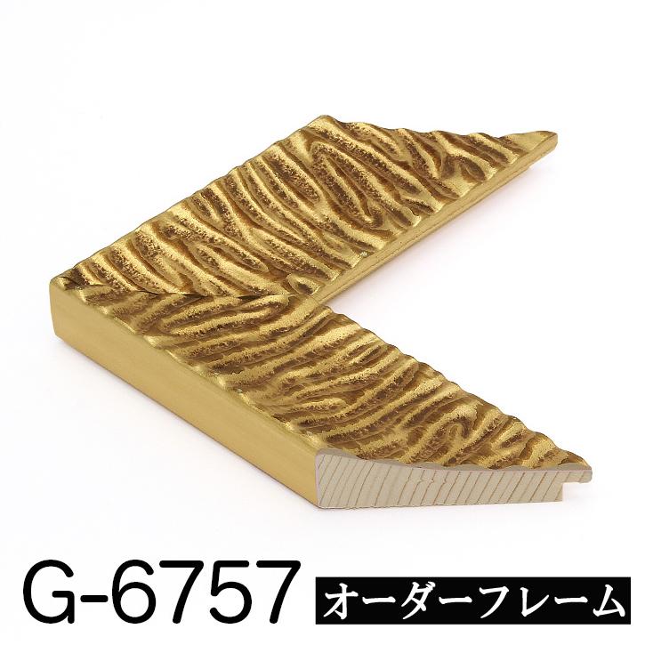 別寸法でオリジナルの額縁を作ります 別注フレーム カスタムフレーム 新作 人気 オーダーフレーム 送料無料 モールディング 金 8cm Gランクサンプル G-6757