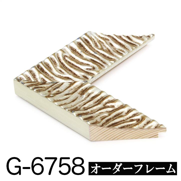 別寸法でオリジナルの額縁を作ります 別注フレーム カスタムフレーム オーダーフレーム 開店祝い モールディング セール特別価格 8cm G-6758 銀 Gランクサンプル