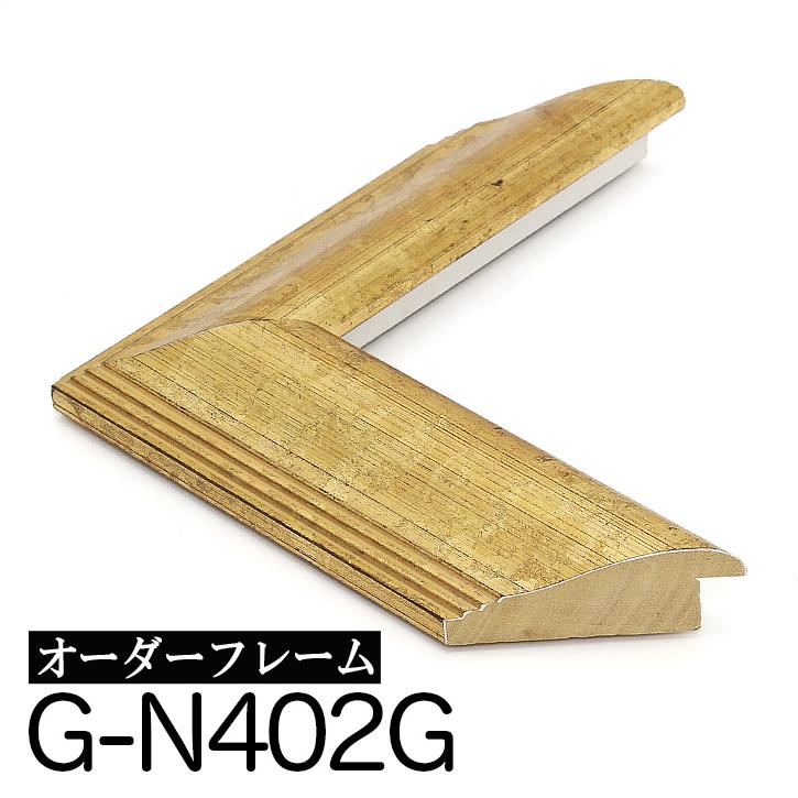別寸法でオリジナルの額縁を作ります 日時指定 別注フレーム 最新アイテム カスタムフレーム オーダーフレーム モールディング 金 Gランクサンプル G-n402g 8cm