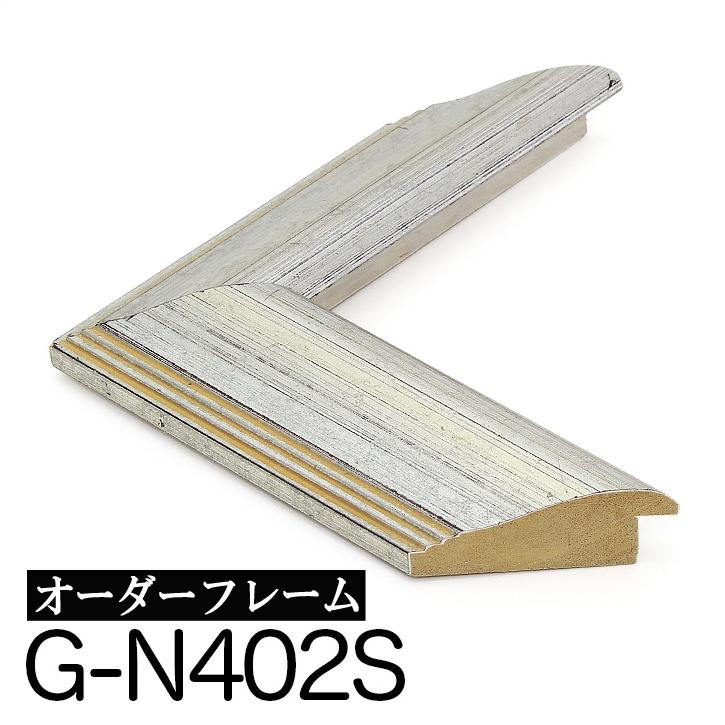 別寸法でオリジナルの額縁を作ります 別注フレーム 至上 カスタムフレーム オーダーフレーム モールディング 銀 Gランクサンプル 8cm 新発売 G-n402s