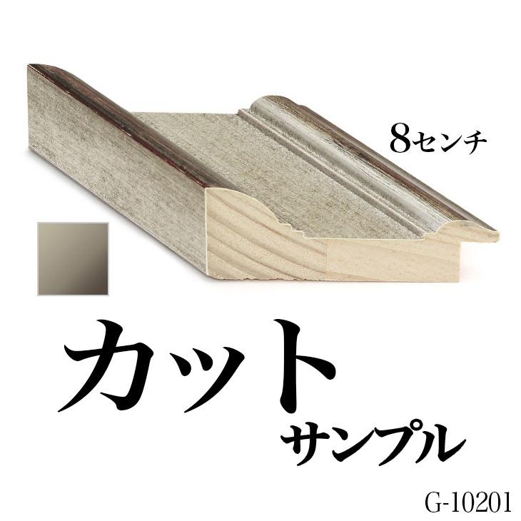オーダーミラー モールディング【G-10201 銀】Gランクサンプル 8cm