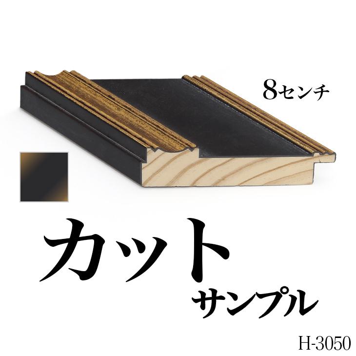 オーダーミラー モールディング【H-3050 黒/金】Hランクサンプル 8cm