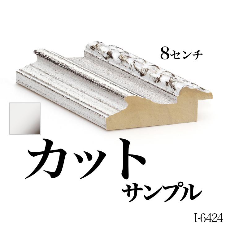 オーダーミラー モールディング【I-6424 白】Iランクサンプル 8cm