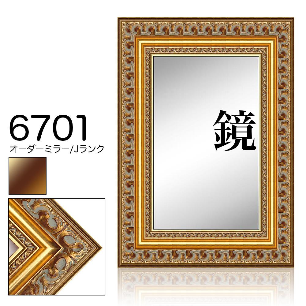 別寸法でオリジナルのミラーを作ります 鏡 壁掛用ミラー 姿見 卓上 オーダーミラー 金 8cm お得セット Jランクサンプル J-6701 特価キャンペーン モールディング