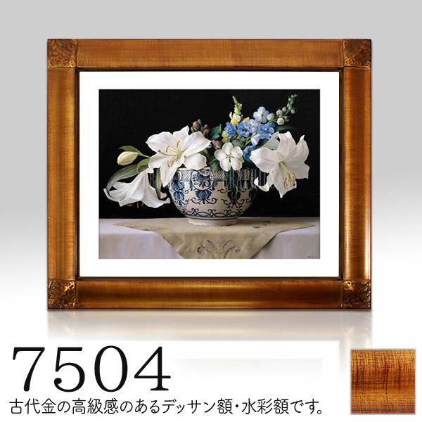 【7504 古金】小全紙・デッサン額 木製額 デッサン縁 額縁(がくぶち) 10P01Oct16
