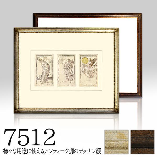 【7512】三三・デッサン額額縁 木製 10P01Oct16