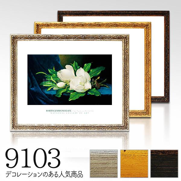 【9103】大全紙・デッサン額シルバー・ゴールド・根来 額縁(がくぶち) 木製デッサン額 10P01Oct16