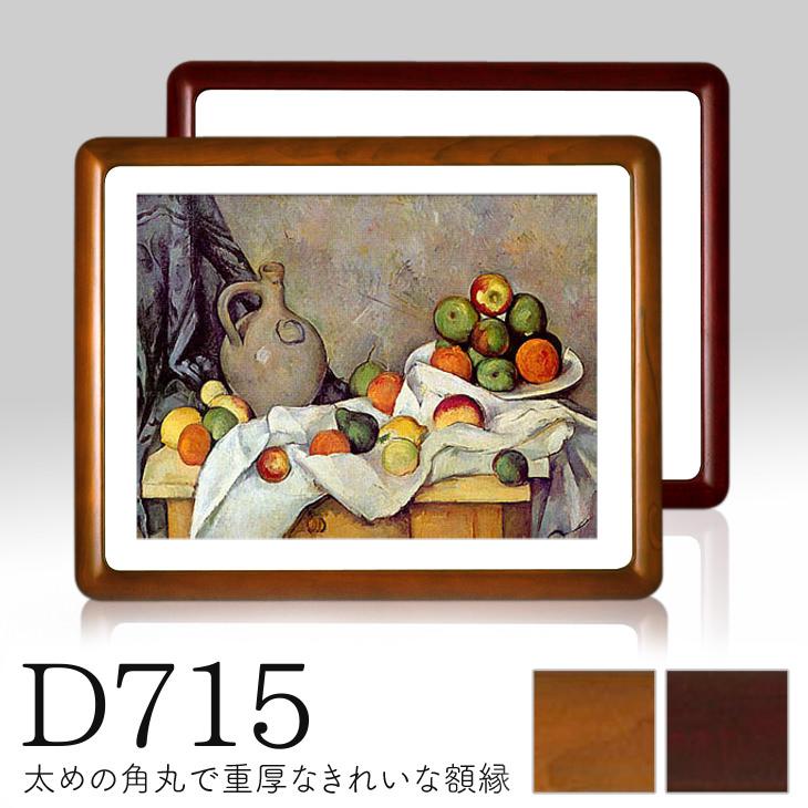 【D715】大全紙・デッサン額オーク・セピア 木製 額縁  10P01Oct16