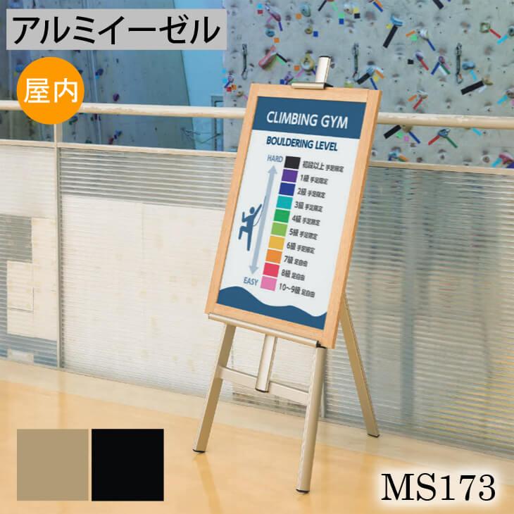 アルミイーゼル【MS173】額立て パネルスタンド パネル置き 額置き ディスプレイ 【大型送料別商品】