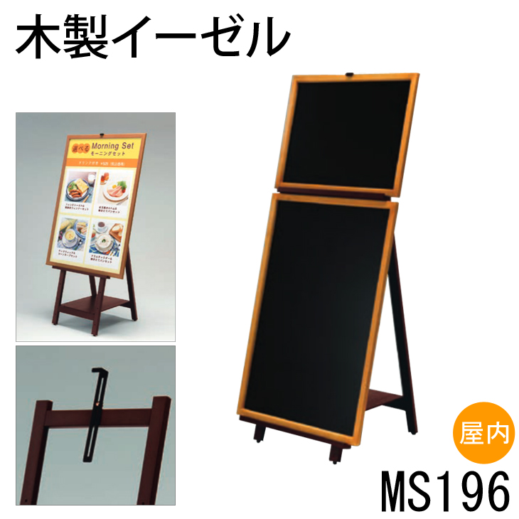 木材イーゼル【MS196】額立て パネルスタンド パネル置き 額置き ディスプレイ 【大型送料別商品】