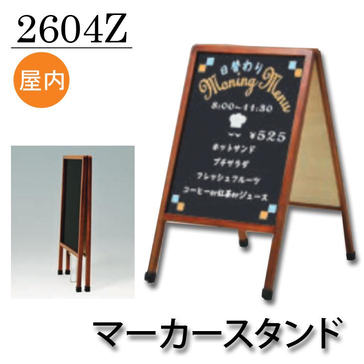 マーカースタンド【2604Z】看板 メニューボード 屋内用 折りたたみ式 マグネット使用可能 10P01Oct16