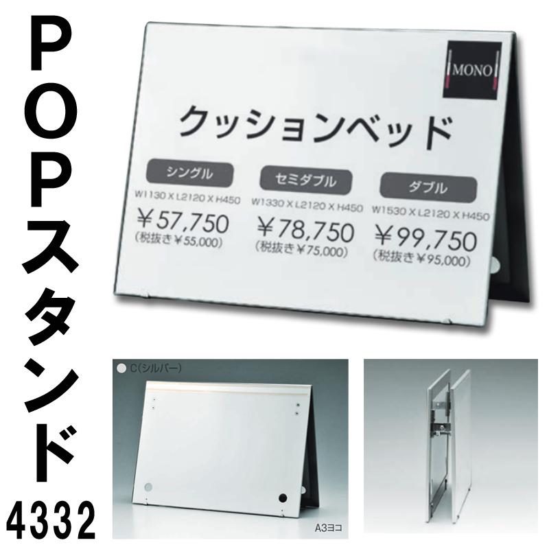 Kyoto-TAKUMI | Rakuten Global Market: POP stand A3 horizontal silver ...