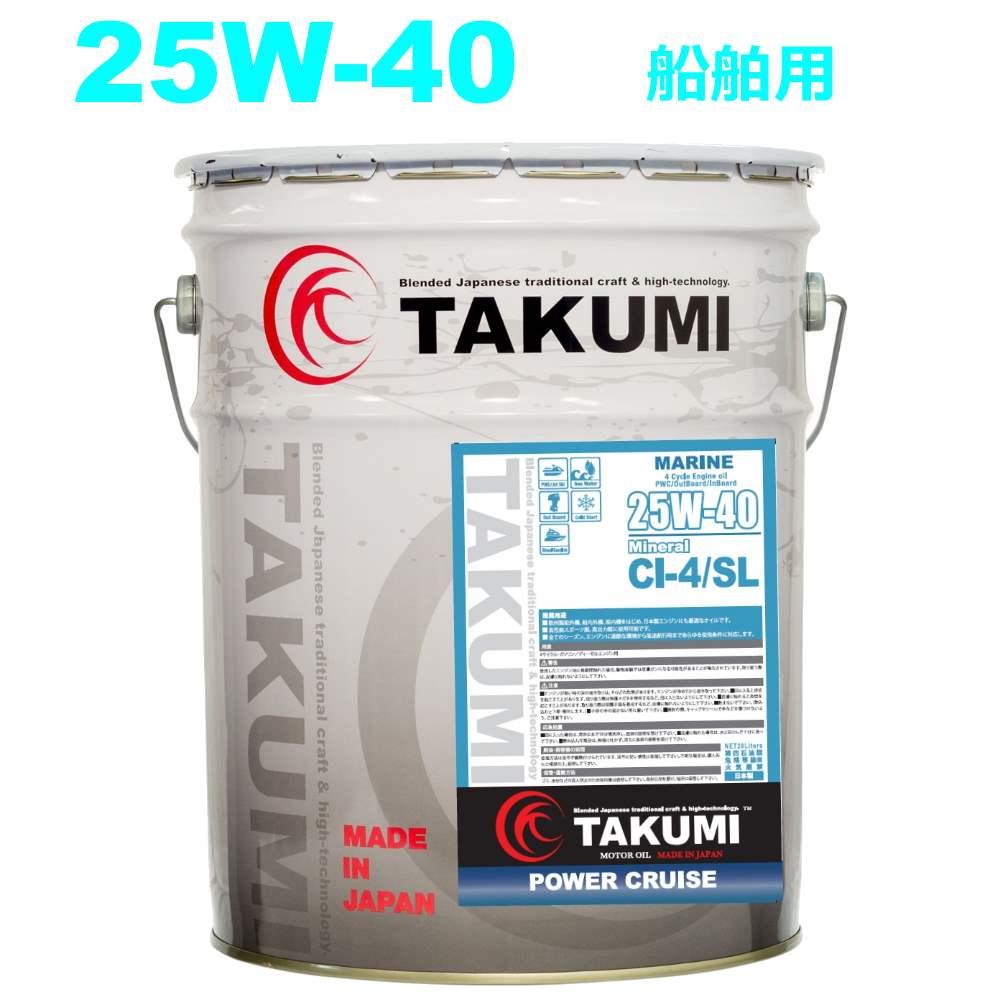 マリンオイル 20L ペール缶 25W-40 鉱物油 TAKUMIモーターオイル 送料無料 MARINE