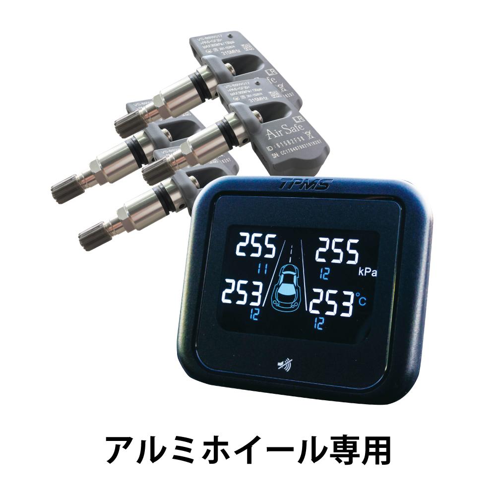 タイヤ空気圧センサー タイヤ【モニタリング】システム アルミホイール専用 Air Safe 送料無料!7月下旬入荷予定!