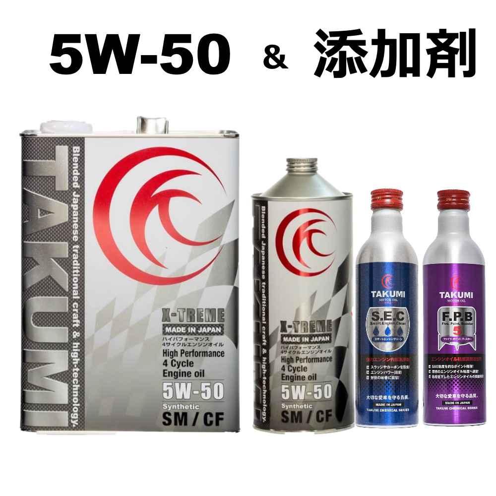 エンジンオイル 5L 5W-50 化学合成油PAO+ESTER&添加剤セット TAKUMIモーターオイル 送料無料 X-TREME