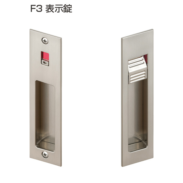 ATOM アトムKV51ケース鎌錠 引手付きタイプ F3 表示錠 WBメッキ商品コード AD1077