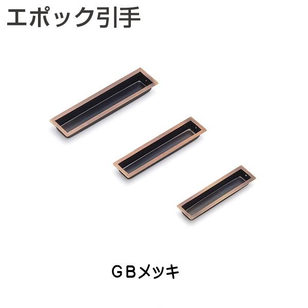 3サイズ 105 売り出し 90 75 3色 GBメッキ WBメッキ 黒ニッケルメッキ 073194材質 の品揃えです 75引手仕上色 アトムエポック引手引手サイズ 価格交渉OK送料無料 メーカー廃盤品在庫限り ATOM 真鍮 GBメッキ商品コード