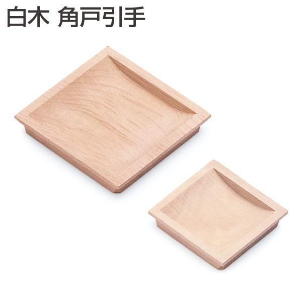 ナチュラルな自然素材の木引き手で 特別セール品 1ランク上の上品さを演出できます ATOM アトム白木 角戸引手引手サイズ 大 生地 新作送料無料 商品コード 64 シデ 073146材質