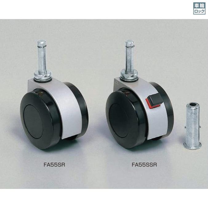 滑らかな回転機能と優れた耐久性を備えた シンプルなデザインの双輪キャスターです カーペットや たたみの上などの使用にも最適です 好評受付中 LAMP スガツネ工業キャスター FA55S型 さし込みタイプFA55SR 200-130-906耐荷重kgf: 激安通販ショッピング 車輪 80 ポリアミド PA ロック機構なし本体 シルバー