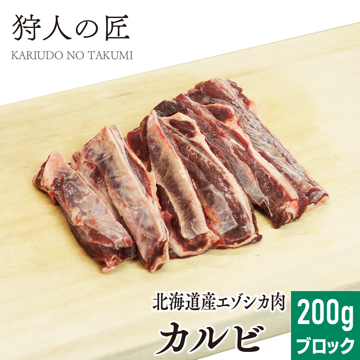 唯一脂身があり 期間限定送料無料 しょうが焼きや焼肉に最適 北海道稚内産 エゾ鹿肉 40%OFFの激安セール カルビ 200g ジビエ 無添加 ブロック 蝦夷鹿肉 えぞしか肉 エゾシカ肉