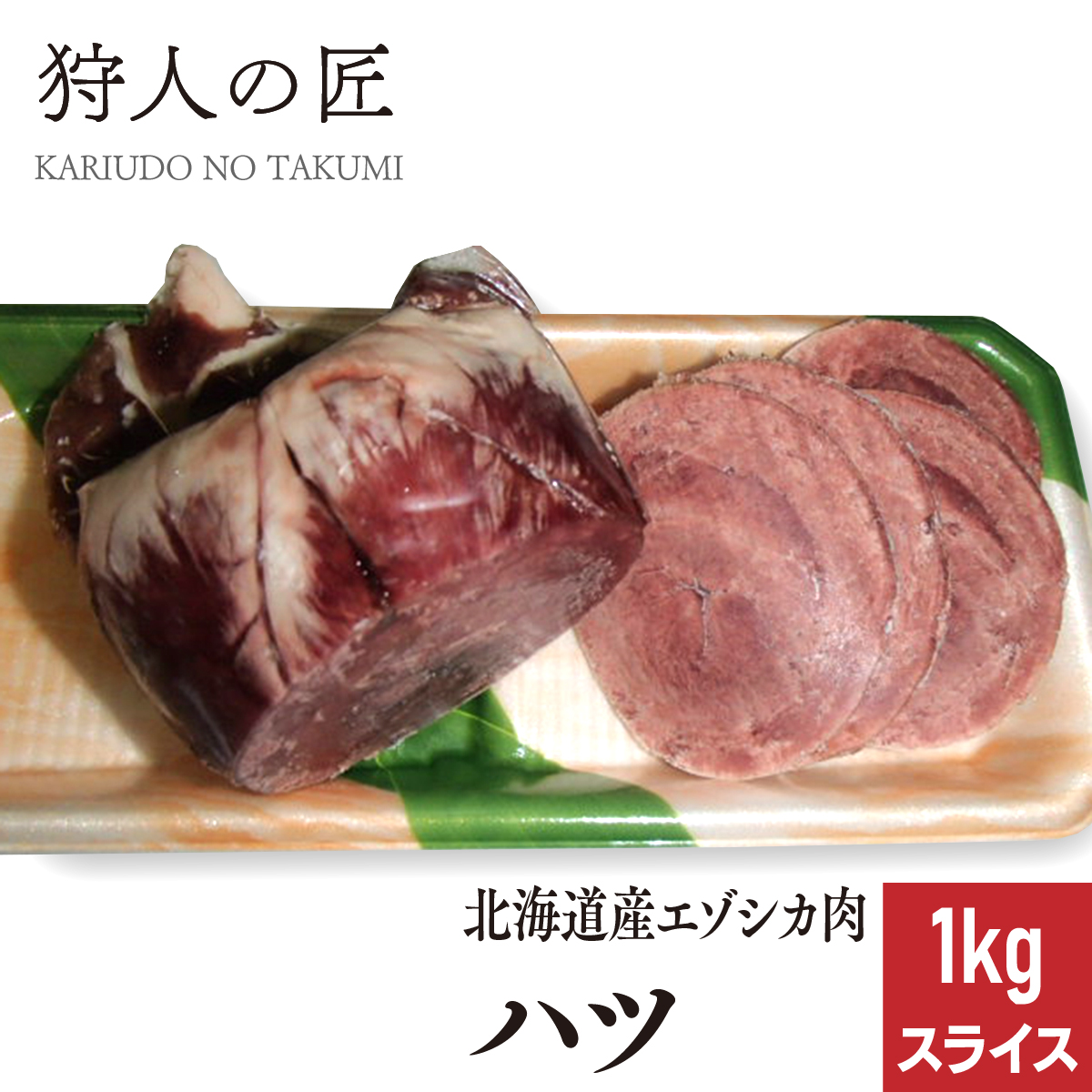 鹿肉はとってもヘルシー 北海道稚内産 エゾ鹿肉 お得 ハツ 心臓 1kg エゾシカ肉 無添加 限定モデル ジビエ えぞしか肉 スライス 蝦夷鹿肉